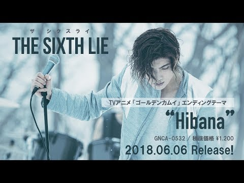 【THE SIXTH LIE】Hibana(MVショートver.) *TVアニメ『ゴールデンカムイ』EDテーマ