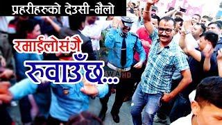 घर जान नपाएका प्रहरीको देउसी-भैलो ! रमाइलोसंगै रुवाउंछ मन । Deusi Bhailo in Police office