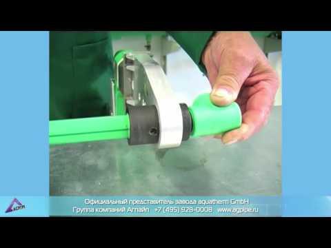 Сварка пластиковых труб Aquatherm