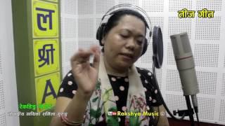 """तीज गित गाउदा आफै रोइन सर्मिला गुरुङ ""Sarmila Gurung  New Teej Song Recording 2074/2017 With Prem S"