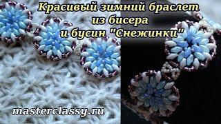 Красивый зимний браслет из бисера и бусин