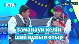 «Kóńildi tapqyrlar alańy»  / Жерұйық / Жартылай финал. А тобы/ КТА