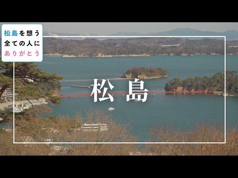 松島を想う全ての人に「ありがとう」【震災10年の感謝を全国に。】