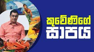 කුවේණිගේ සාපය   Piyum Vila   11 - 05 - 2021   SiyathaTV Thumbnail