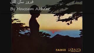 Fairouz Sakana El Leyl 1967 فيروز سكن الليل النسخه الاصليه