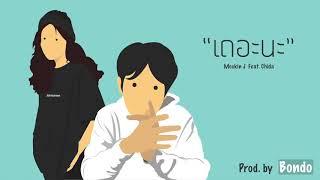 Mockin J - เถอะนะ feat. Chida [Official Audio] | (Prod. by Bondo)