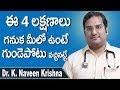 4 Symptoms of Heart Attack in Telugu | Heart Disease | Heart Attack Age | Health Tips | Doctors Tv