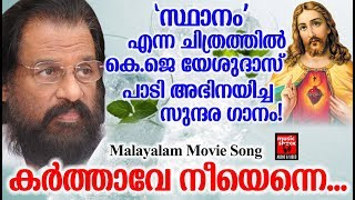 Karthave Neyenne # Christian Devotional Malayalam 2019 # Hits Of K.J.Yesudas # New Film Video Song