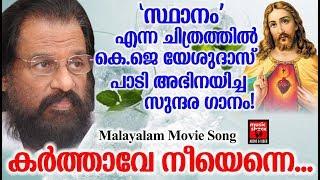 Karthave Neyenne # Christian Devotional Malayalam 2019 # Hits Of K.J.Yesudas # New Film Video Song