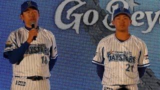 横浜DeNAベイスターズ 出陣式2019 20190321