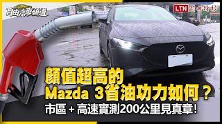 顏值超高的 Mazda 3 省油功力如何?市區+高速實測 200 公里見真章!