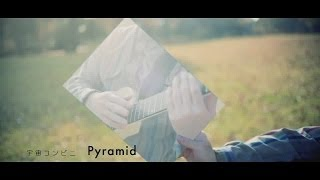 Download 宇宙コンビニ 『Pyramid』 MP3 song and Music Video