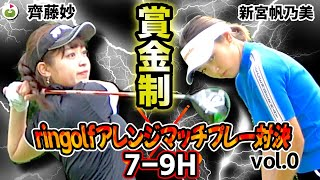 ringolfアレンジマッチプレー対決Vol.0【齊藤妙vs新宮帆乃美#3】
