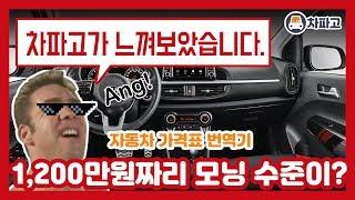 [느껴보았다] 기아 올뉴모닝 럭셔리 등급!! 1,200…