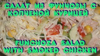 Салат из фунчозы с копченой курицей / Funchoza salad with smoked chicken