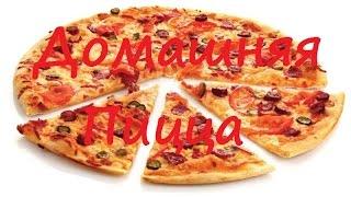 Как приготовить пиццу  ★ Готовим пиццу дома  ★★★ качество HD  ★★★  Pizza (Cuisine)