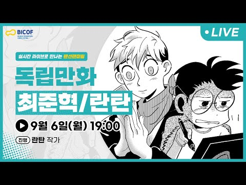 [BICOF] 랜선팬미팅 독립만화 작가 최준혁, 란탄 (0)