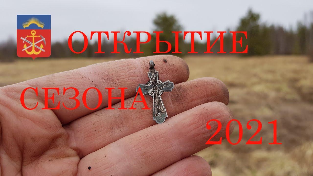 ОТКРЫЛИ СЕЗОН 2021 СЕРЕБРОМ!!!
