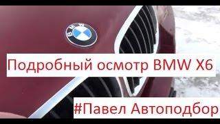 Осмотр BMW-X6 2008г. что с ним не так?