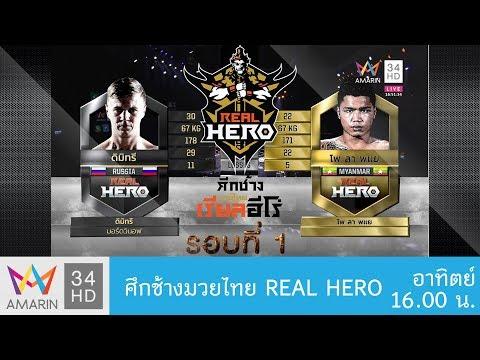 มวยไทย Real Hero  l DMITRII  VS  PHOE LA PYAE  รอบแรก l วันที่ 4 มี.ค. 61 (4/8)