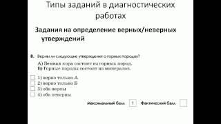 Диагностические работы по начальному курсу географии 5 класс 05 02 2015 14 56 38