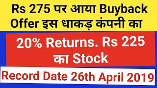 Rs 275 पर आया Buyback Offer इस धाकड़ कंपनी का - Record Date 26th April 2019