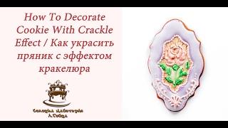 How To Decorate  Cookie With Сrackle Effect - Как украсить пряник с эффектом кракелюра