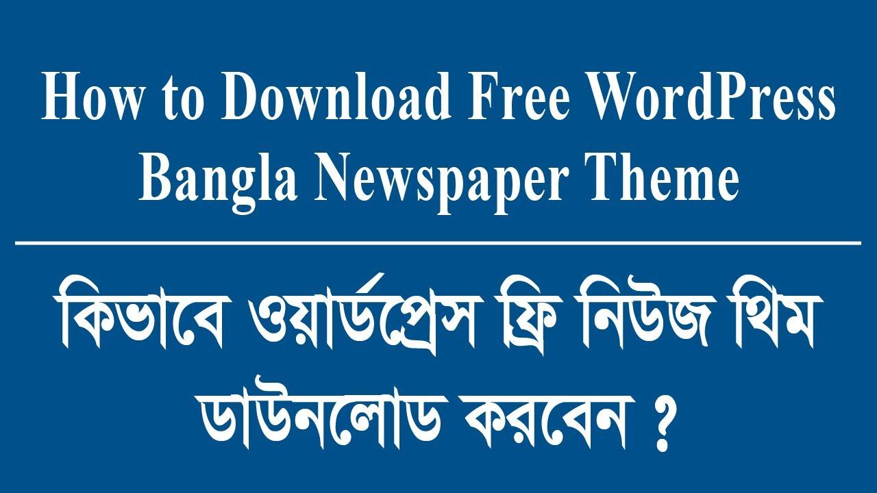 How to Download Free WordPress Bangla Newspaper Theme  | ফ্রি ওয়ার্ডপ্রেস থিম