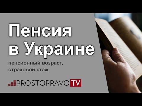 Пенсия в Украине 2019: пенсионный возраст, страховой стаж