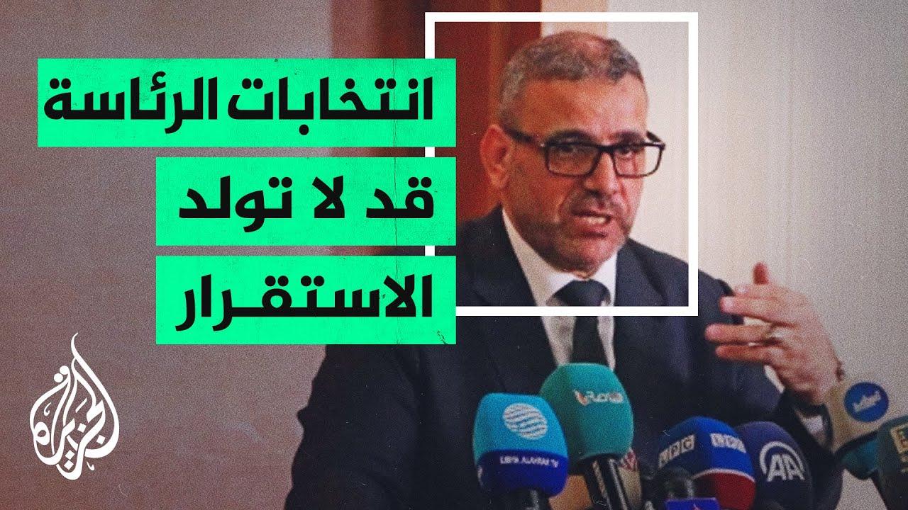 رئيس المجلس الأعلى الليبي: نأمل في تأجيل الانتخابات الرئاسية  - نشر قبل 18 دقيقة