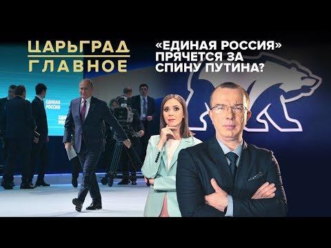 «Единая Россия» боится выборов и прячется за спину Путина?
