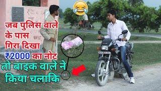 यह वीडियो हंसा हंसा के पागल कर देगा(police Andha Bhikhari vinay Kumar comedy) ||fun friend india ||