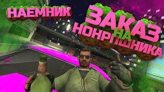 УБОЙНЫЙ НАЕМНИК   НАЕМНИК   DarkRP   Garry`s Mod
