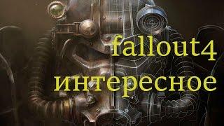 Fallout 4 секретная локация все оружие, броня, пупсы