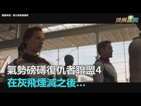 氣勢磅礡復仇者聯盟4預告 在灰飛煙滅之後…|三立新聞網SETN.com
