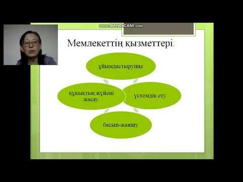 Алтаева Ф Мемлекет саяси жүйенің басты элементі