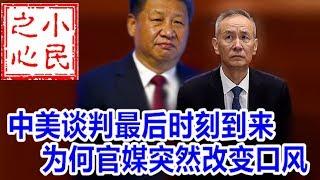 中美谈判最后时刻到来 为何官媒突然改变口风 2019.02.21 No.342