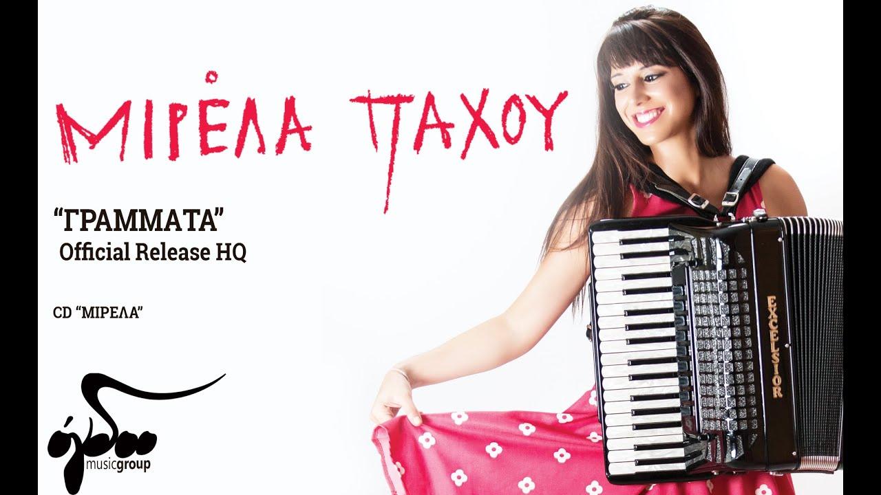 Μιρέλα Πάχου & Αγαπητός Πάχος – Γράμματα | Mirela Pachou & A.Pachos – Grammata (Official Release HQ)