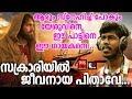 Sakrariyil #  Christian Devotional Songs Malayalam 2018  # Hits Of  Abhijith Kollam