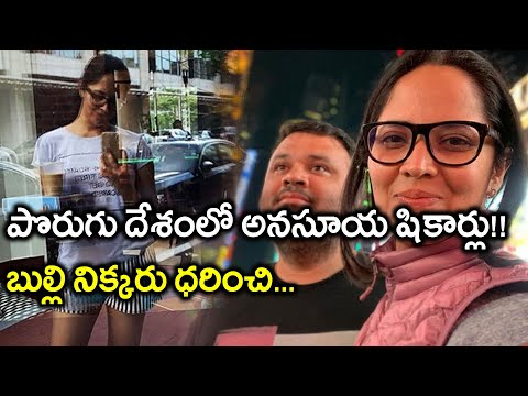 Anchor Anasuya Enjoys Her Vacation In USA,Pics Goes Viral!! || Filmibeat Telugu