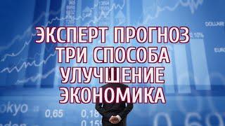 Смотреть видео 🔴 Эксперт назвал сроки, когда в России ускорится экономический рост онлайн