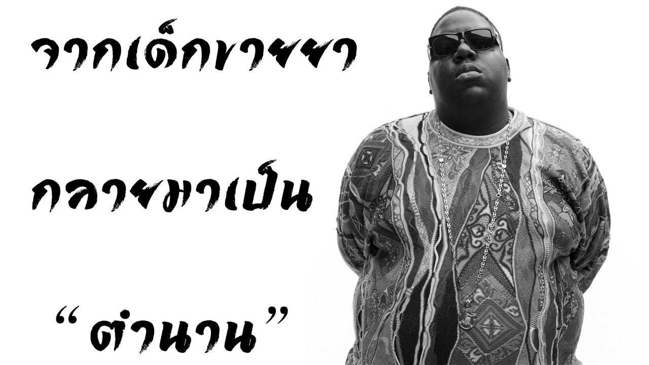 RAP LEGEND #1 : The Notorious B.I.G. หรือ Biggie Smalls เจ้าของฉายา King of New York