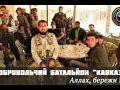 батальон Кавказ охотится за российским оккупантами