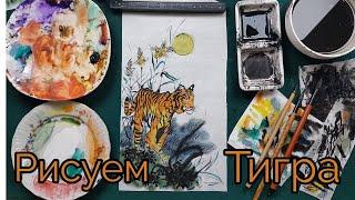 Как нарисовать Тигра видео урок How to draw a Tiger painting tutorial 호랑이 그리기