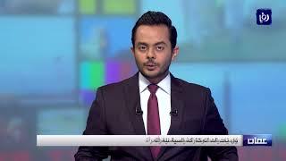 بتاريخ 4-4-2018 | Roya News Broadcast