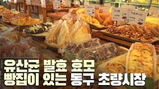 유산균을 발효한 효모 빵집이 있는 동구 초량시장 cf