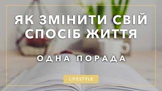 Як змінити свій спосіб життя - Микола Романюк - Псалом 1