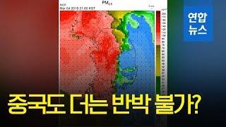 """더는 반박 불가?… 환경장관 """"중국, 미세먼지…"""
