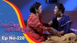To Akhi Mo Aaina  Full Ep 220  13th Sept 2018  Odia Serial   TarangTV
