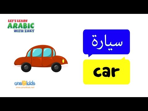 Learn Arabic with Zaky - Transport (Islamic cartoon)